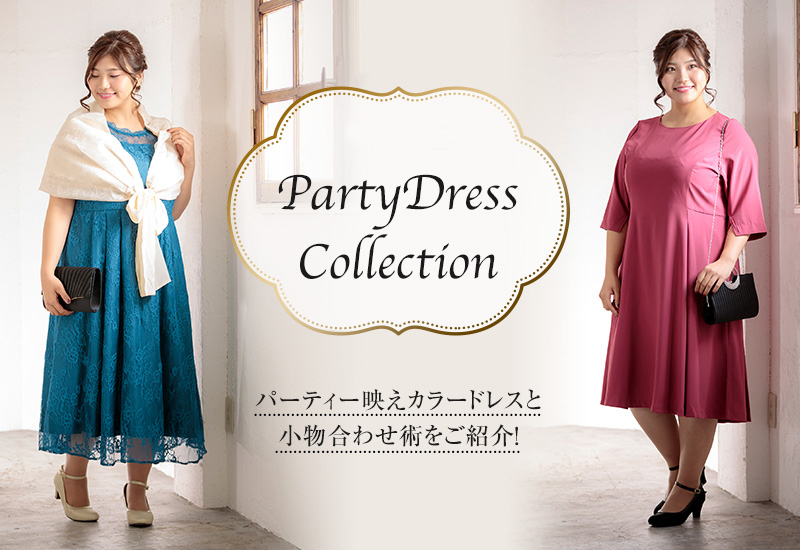 20190226_PartyDress_collection2